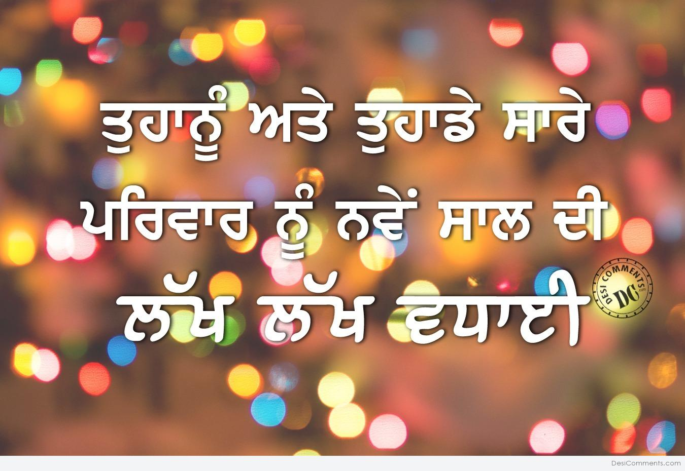 happy new year sms 2017 in punjabi